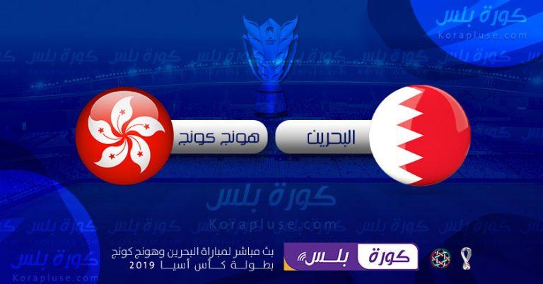 مباراة البحرين ضد هونغ كونغ بث مباشر تصفيات كاس العالم 2022 وكاس اسيا 14-11-2019