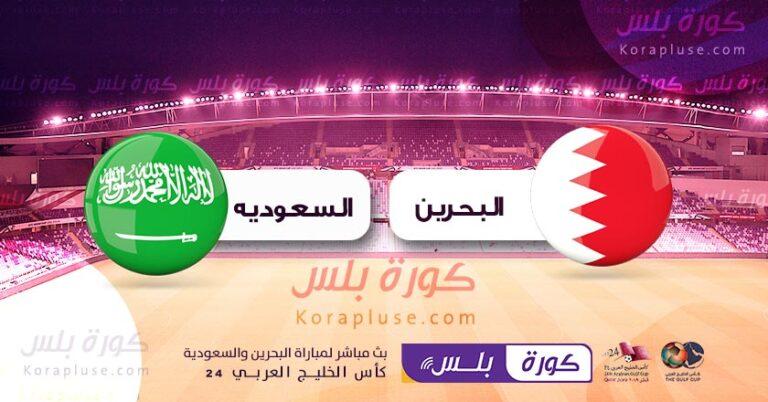 موعد مباراة السعودية والبحرين نهائي كاس الخليج العربي خليجي24