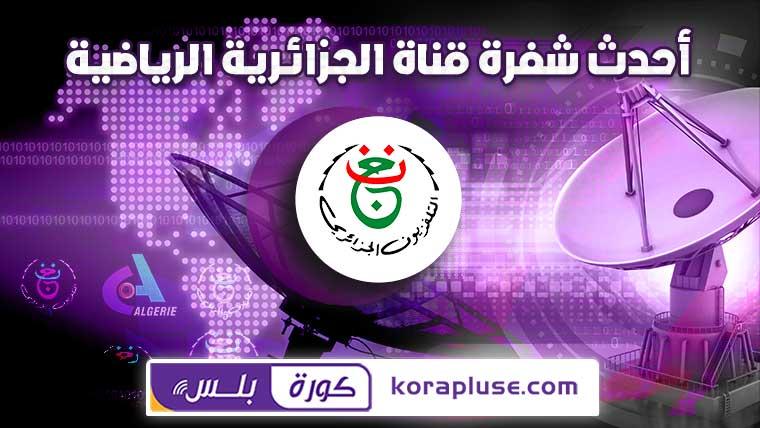 أحدث تردد قناة الجزائرية الرياضية – Télévision Algérienne  أخر تحديث شهر ديسمبر