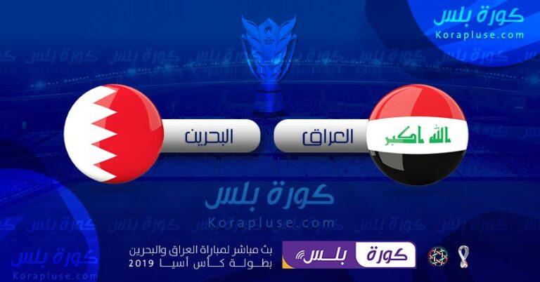 مباراة العراق ضد البحرين بث مباشر تصفيات كاس العالم 2022 وكاس اسيا بتاريخ 19-11-2019
