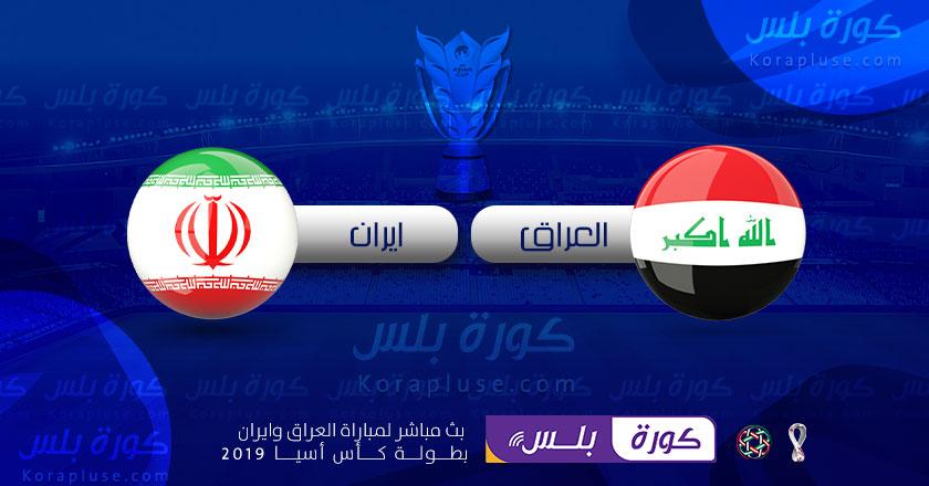 مباراة العراق ضد ايران بث مباشر تصفيات كاس العالم 2022 وكاس اسيا