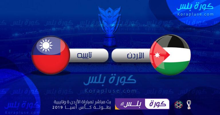 مباراة الاردن ضد تايبيه بث مباشر تصفيات كاس العالم 2022 وكاس اسيا بتاريخ 19-11-2019