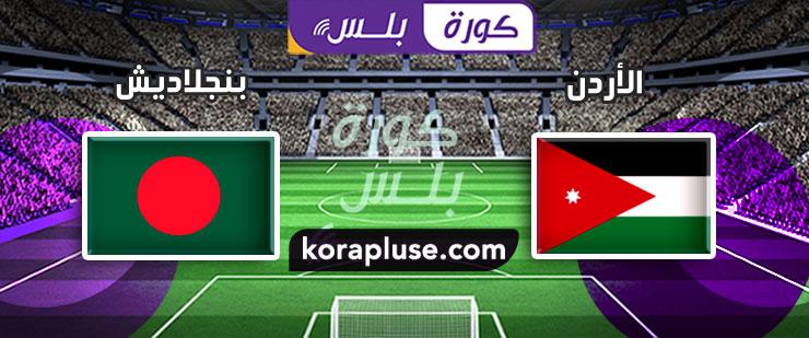 مباراة الاردن ضد بنجلاديش بث مباشر تصفيات آسيا للشباب تحت 19 سنة 08 -11-2019
