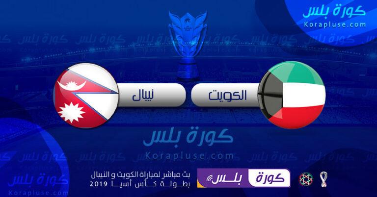 مباراة النيبال ضد الكويت بث مباشر تصفيات كاس العالم 2022 وكاس اسيا بتاريخ 19-11-2019