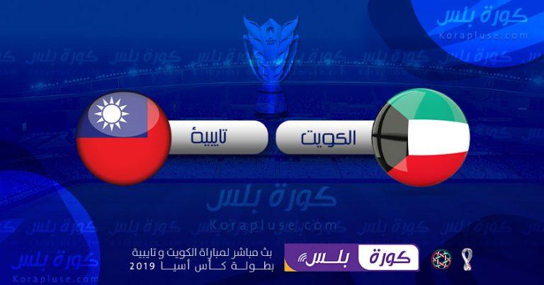 مشاهدة مباراة الكويت ضد تايبيه بث مباشر تصفيات اسيا المؤهلة الى كاس العالم 2022