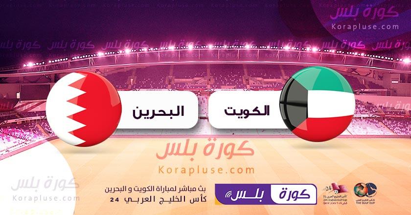 مباراة الكويت والبحرين بث مباشر خليجي24 كاس الخليج العربي