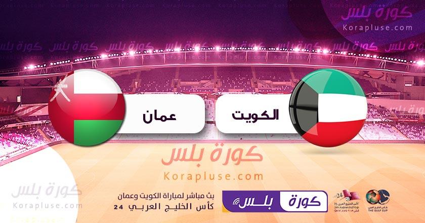 مباراة الكويت ضد عمان بث مباشر