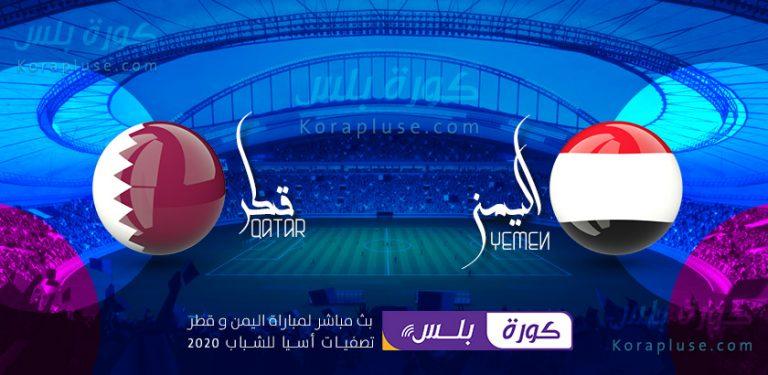 مباراة اليمن وقطر بث مباشر – نقل  المباراة البث المباشر الرئيسي – تصفيات أسيا للشباب