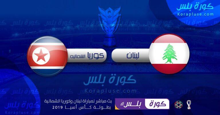 مباراة لبنان ضد كوريا الشمالية بث مباشر تصفيات كاس العالم 2022 وكاس اسيا 19-11-2019