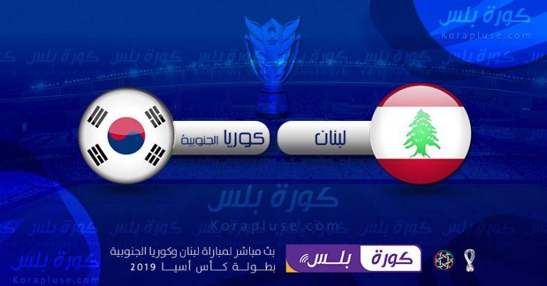 مباراة لبنان ضد كوريا الجنوبية بث مباشر تصفيات كاس العالم 2022 وكاس اسيا 14-11-2019