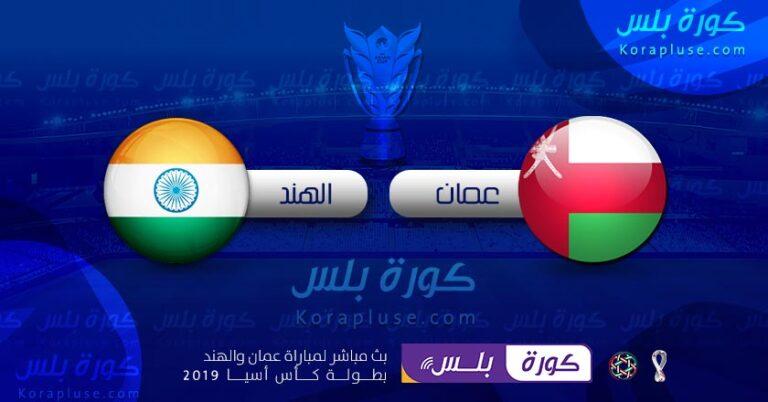 منتخب عمان يتعادل مع الهند بهدف لكلا منهما في ثاني مبارياته الودية