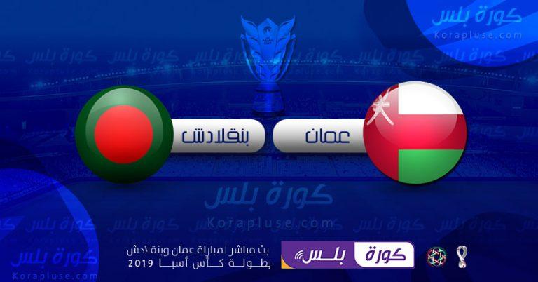 مباراة عمان ضد بنغلادش بث مباشر تصفيات كاس العالم 2022 وكاس اسيا بتاريخ 14-11-2019
