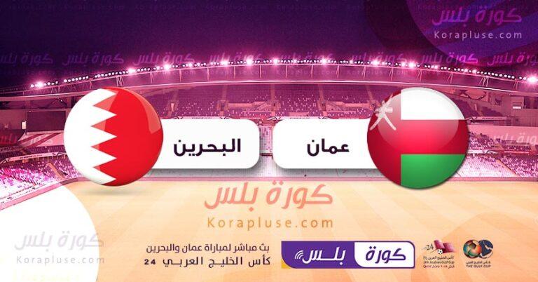 مباراة عمان والبحرين بث مباشر 27-11-2019 كاس الخليج العربي – خليجي 24