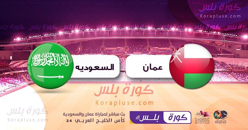 مباراة عمان والسعودية بث مباشر خليجي24 كاس الخليج العربي