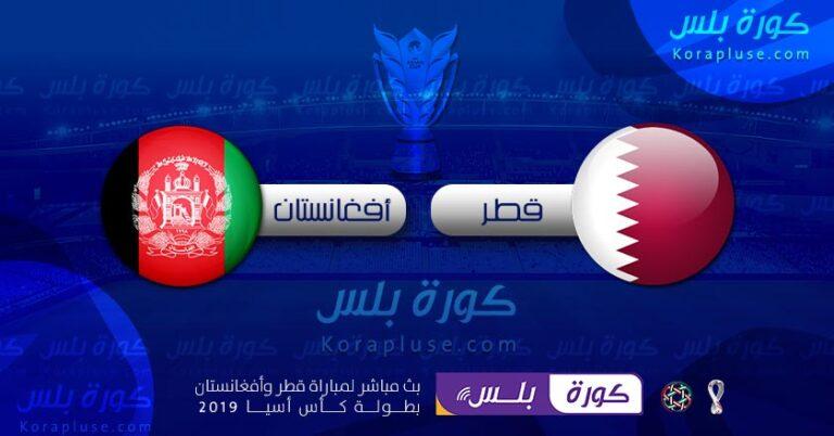 مباراة افغانستان ضد قطر بث مباشر تصفيات كاس العالم 2022 وكاس اسيا بتاريخ 19-11-2019