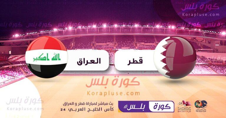 مباراة قطر والعراق بث مباشر 26-11-2019 كاس الخليج العربي – خليجي 24