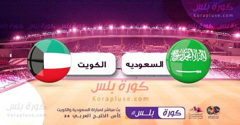 مباراة السعودية والكويت بث مباشر تعليق رؤوف خليف كاس الخليج العربي27-11-2019