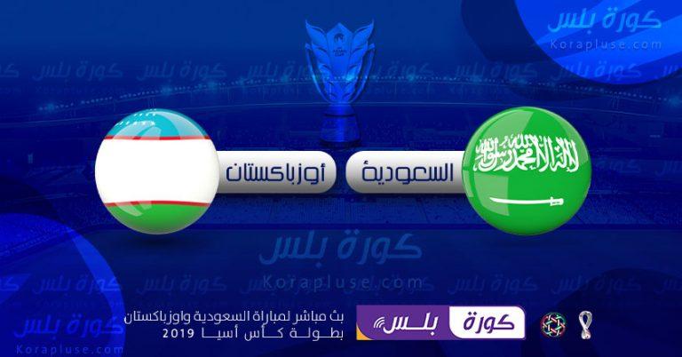 ملخص و اهداف مباراة السعودية واوزبكستان تصفيات كاس العالم وكاس اسيا 14-11-2019
