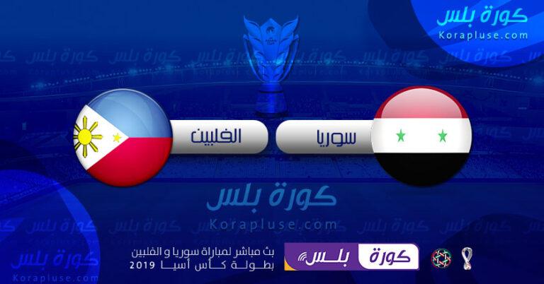 اهداف و ملخص مباراة سوريا والفلبين تصفيات كاس العالم وكاس اسيا 19-11-2019