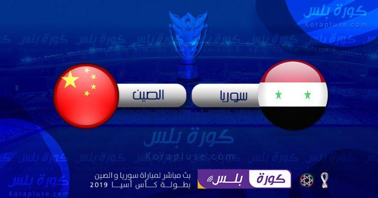 اهداف و ملخص مباراة سوريا والصين تصفيات كاس العالم وكاس اسيا 14-11-2019