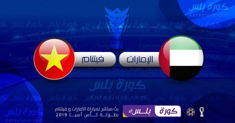 مباراة الامارات ضد فيتنام بث مباشر تصفيات آسيا المؤهلة لنهائيات كاس العالم 2022