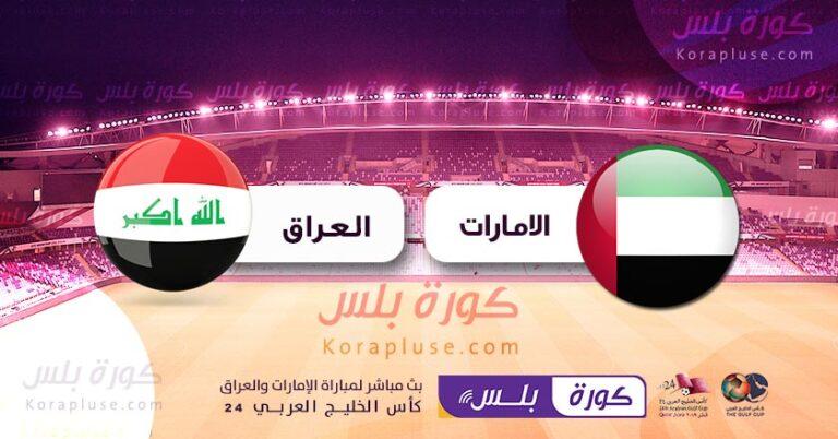 مباراة الامارات والعراق بث مباشر مباراة ودية 12-01-2021