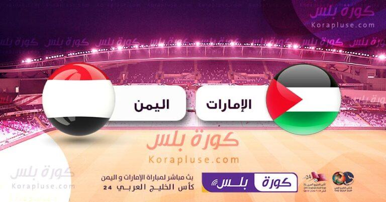 اهداف و ملخص مباراة الامارات واليمن كأس الخليج ( خليجي 24 )