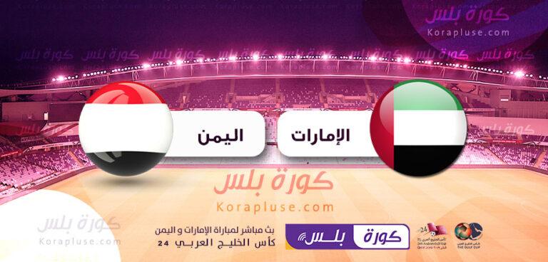 مباراة اليمن ضد الامارات بث مباشر 26-11-2019 كاس الخليج العربي – خليجي 24 قناة الكأس