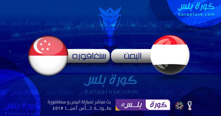 اهداف و ملخص مباراة اليمن وسنغافورة تصفيات كاس العالم وكاس اسيا 19-11-2019