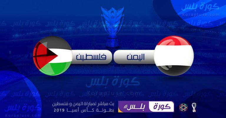 مباراة اليمن وفلسطين بث مباشر بدقة عالية – 14-11-2019 – تصفيات كاس اسيا 2019
