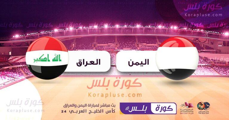 مباراة اليمن والعراق بث مباشر خليجي24 كاس الخليج العربي 02-12-2019
