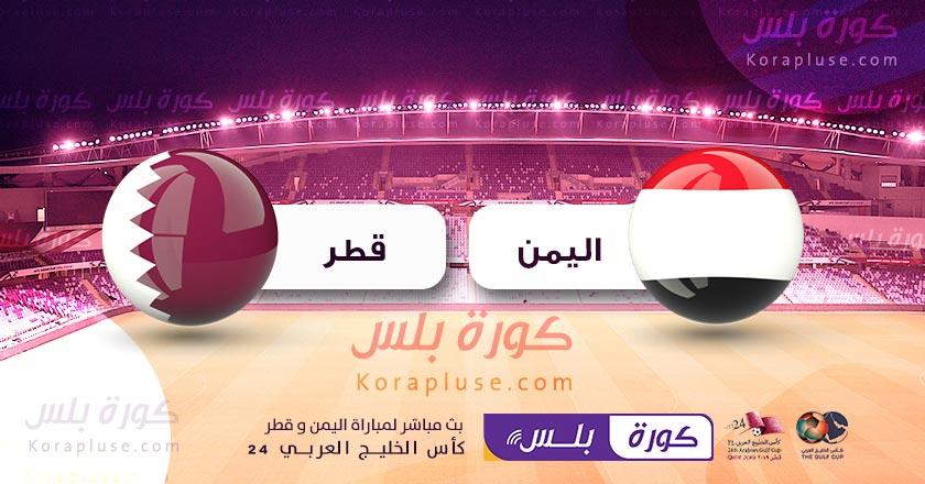مباراة اليمن وقطر بث مباشر 26-11-2019 كاس الخليج العربي ( خليجي 24 )