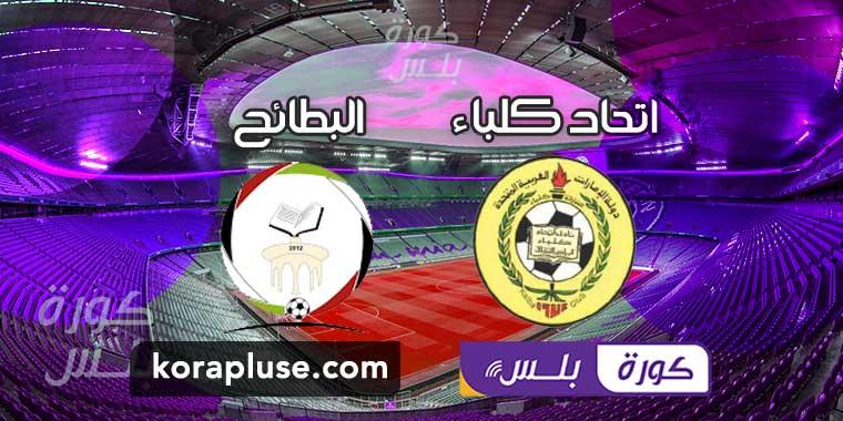 ملخص اهداف مباراة اتحاد كلباء ضد البطائح كاس رئيس الدولة الاماراتي 24-12-2019