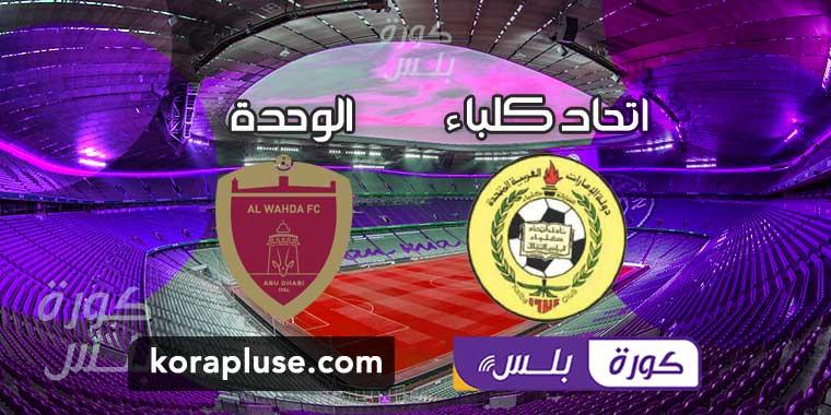 مباراة اتحاد كلباء والوحدة بث مباشر دوري الخليج العربي الاماراتي بتاريخ 18-12-2020