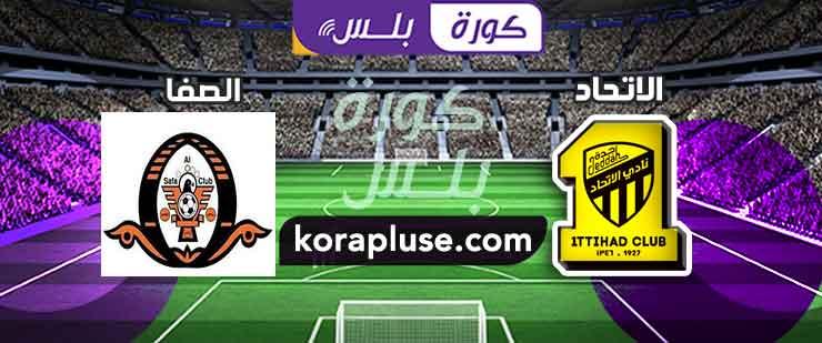 مباراة الصفا ضد الاتحاد بث مباشر كاس خادم الحرمين الشريفين 07-12-2019