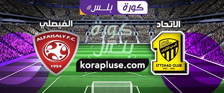 اهداف مباراة الاتحاد والفيصلي الدوري السعودي 19-08-2020