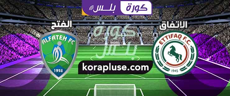 مباراة الاتفاق والفتح بث مباشر دوري الامير محمد بن سلمان 13-12-2019