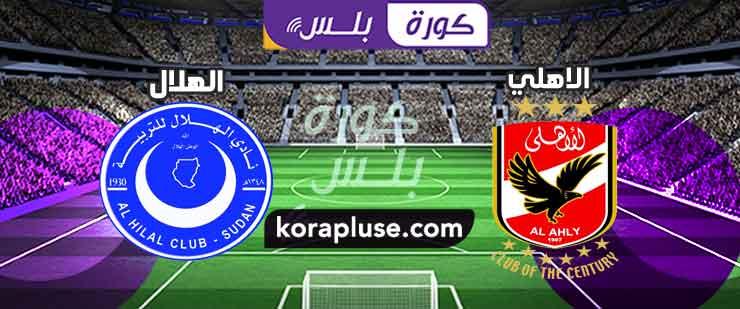 أهداف مباراة الاهلي المصري ضد الهلال السوداني 1-1 دوري ابطال افريقيا 01-02-2020