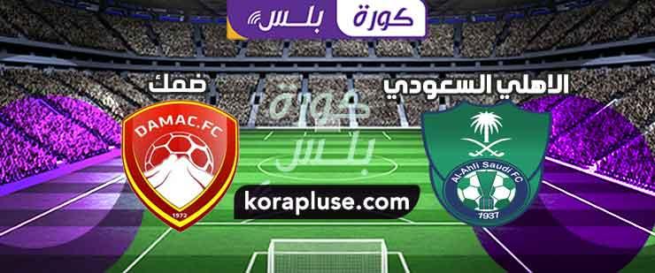 مباراة الاهلي ضد ضمك بث مباشر الدوري السعودي 19-12-2019