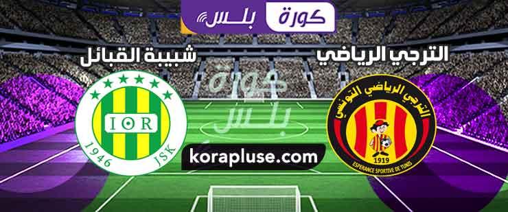 أهداف مباراة الترجي الرياضي ضد شبيبة القبائل 0-1 دوري ابطال افريقيا 01-02-2020