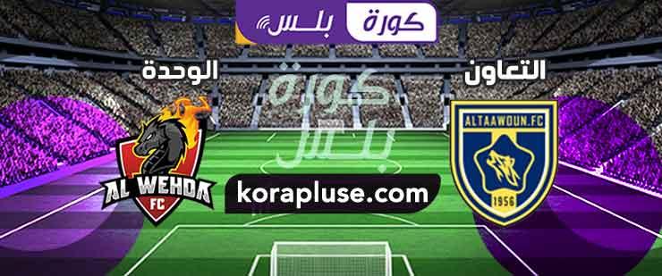 مباراة التعاون ضد الوحدة بث مباشر دوري الامير محمد بن سلمان 19-12-2019