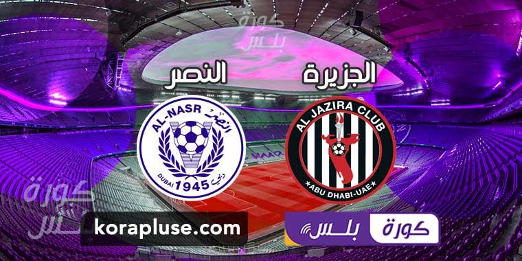 مباراة الجزيرة ضد النصر بث مباشر - دوري الخليج العربي الاماراتي