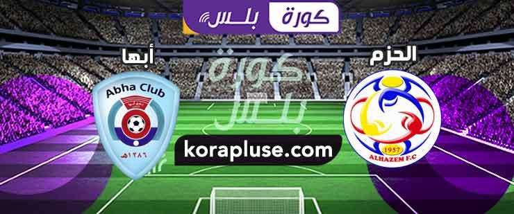 مباراة الحزم ضد أبها بث مباشر دوري الامير محمد بن سلمان 12-12-2019