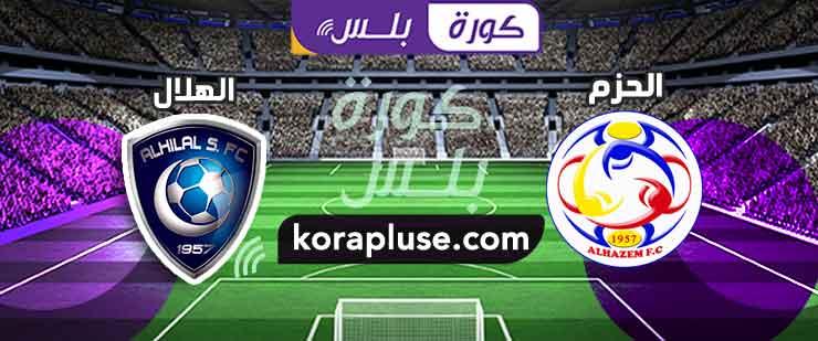 اهداف مباراة الهلال ضد الحزم الدوري السعودي الممتاز 26-12-2019