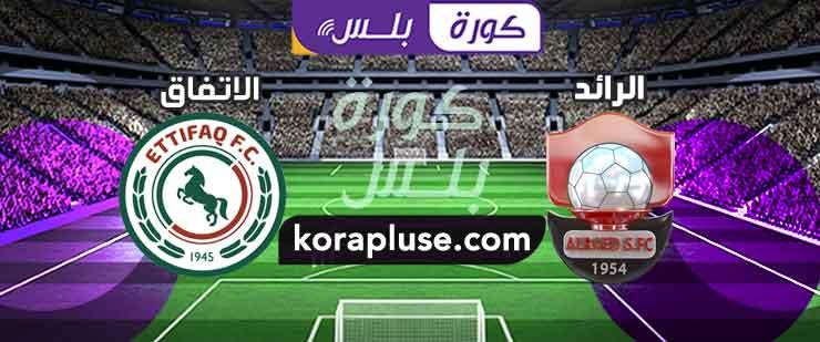 اهداف مباراة الرائد و الاتفاق الدوري السعودي 21-12-2019