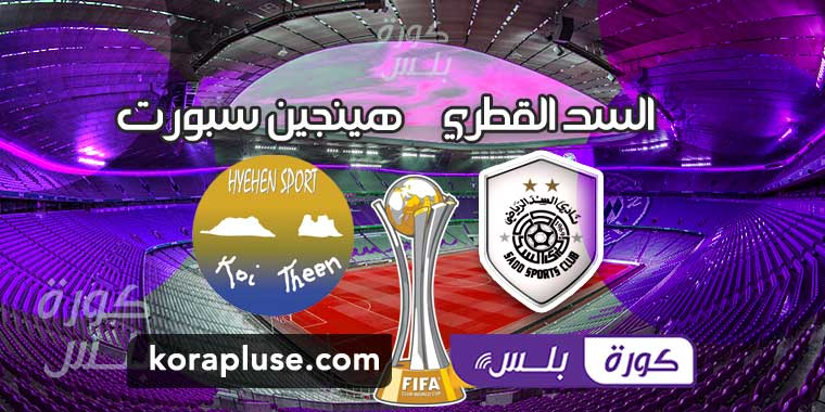 مباراة السد القطري ضد هينجين بث مباشر كاس العالم للاندية بتاريخ 11-12-2019