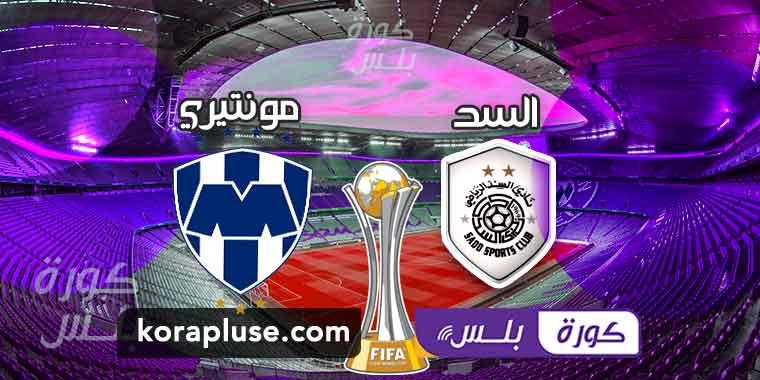 مباراة السد القطري ضد مونتيري بث مباشر كاس العالم للاندية 2019 بتاريخ 14-12-2019