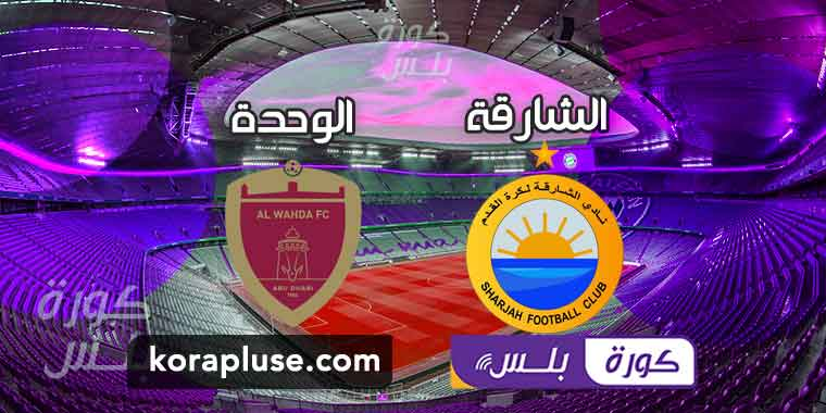 مشاهدة مباراة الشارقة ضد الوحدة بث مباشر دوري الخليج العربي الاماراتي 22-10-2020
