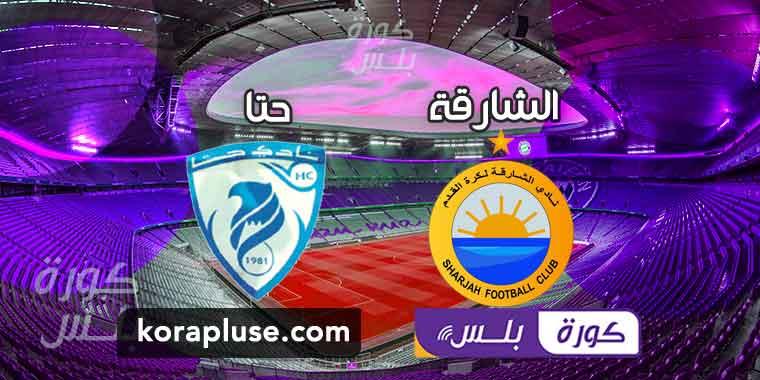 ملخص أهداف مباراة الشارقة ضد حتا 1-1 دوري الخليج العربي الاماراتي 05-03-2020