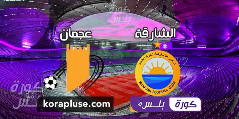 اهداف مباراة الشارقة وعجمان دوري الخليج العربي الاماراتي